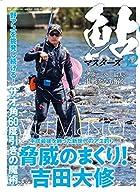 鮎マスターズ32(別冊つり人 Vol. 485)