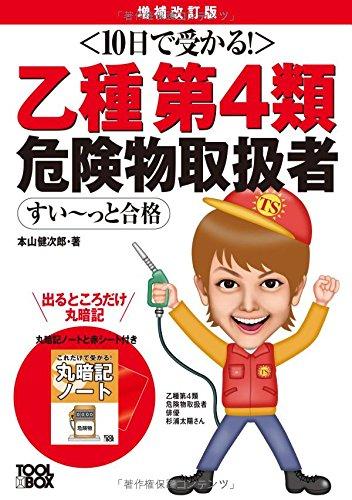 10日で受かる!  乙種第4類危険物取扱者すい~っと合格(増補改訂版)