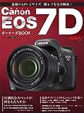 キヤノン EOS 7D オーナーズBOOK (Motor Magazine Mook カメラマンシリーズ)