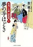 夢の手ほどき 夜逃げ若殿 捕物噺2 (二見時代小説文庫)