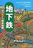 地下鉄 びっくり!博学知識 (KAWADE夢文庫)