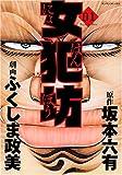 女犯坊 1 (1) (マンサンコミックス)