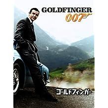 ゴールドフィンガー (字幕版)