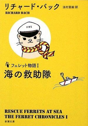 海の救助隊―フェレット物語 (新潮文庫)の詳細を見る