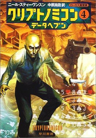 クリプトノミコン〈4〉データヘブン (ハヤカワ文庫SF)