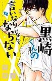 黒崎くんの言いなりになんてならない(12) (講談社コミックス別冊フレンド)
