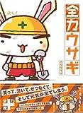 全力ウサギ / イケダ ケイ のシリーズ情報を見る