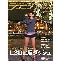 ランニングマガジン courir (クリール) 2015年 02月号 [雑誌]