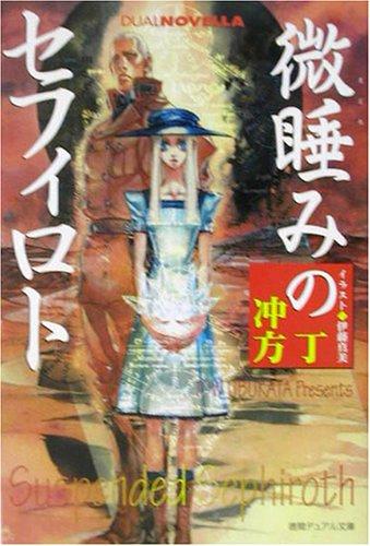 微睡みのセフィロト (徳間デュアル文庫)の詳細を見る