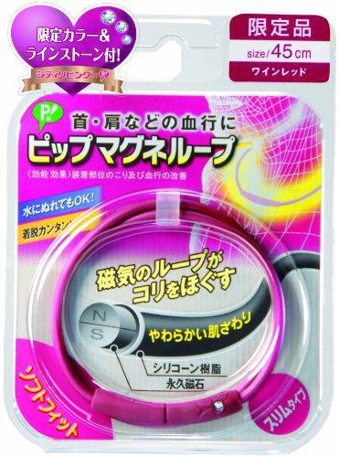 【限定カラー&ラインストーン付】シティリビング×P! ピップ マグネループ 45cm ワインレッド