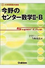 今野のセンター数学II・B―Super live (大学受験集中講義) 単行本