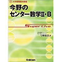 今野のセンター数学II・B―Super live (大学受験集中講義)