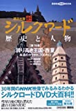 新シルクロード 第16巻―歴史と人物 誇り高き王国・西夏 (講談社DVDブック)