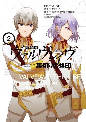 革命機ヴァルヴレイヴ 裏切りの烙印 (2) (シルフコミックス)
