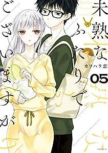 未熟なふたりでございますが(5) (コミックDAYSコミックス)
