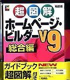 SOURCENEXT selection IBM ホームページ・ビルダー V9 謝恩キャンペーン版 通常版 超図解ガイドブック付き