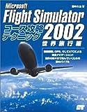 Microsoft Flight Simulator 2002 コース攻略テクニック 世界旅行編