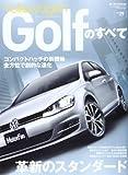 インポートシリーズ29 フォルクスワーゲンゴルフのすべて (モーターファン別冊 ニューモデル速報/インポート 29)