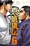 真・餓狼伝 6 (少年チャンピオン・コミックス)