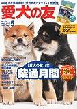 愛犬の友 2012年 05月号 [雑誌] 画像