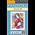 パンドラ 3巻