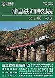韓国鉄道時刻表: 2016年8月