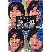 セルジオ越後 日本サッカー黙示録―Jリーグ編 (地球スポーツライブラリースペシャル)