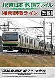JR東日本鉄道ファイル 別冊1 湘南新宿ライン運転室展望 逗子~小金井 [DVD]