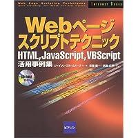 Webページ スクリプトテクニック―HTML、JavaScript、VBScript活用事例集 (Internet books)