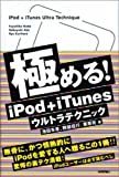 極める! iPod+iTunesウルトラテクニック