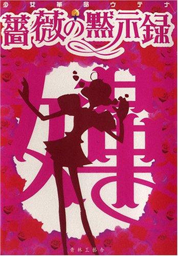 薔薇の黙示録―少女革命ウテナの詳細を見る