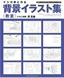 マンガ家と作る背景イラスト集 【教室】 (データCD付)