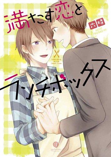 満たす恋とランチボックス (IDコミックス gateauコミックス)の詳細を見る