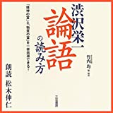 渋沢栄一「論語」の読み方