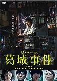 葛城事件[DVD]