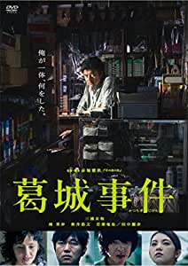 葛城事件 [DVD]
