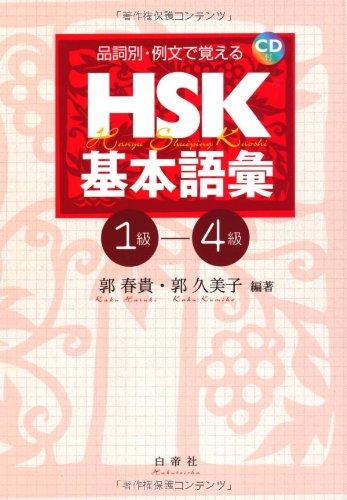 品詞別・例文で覚える HSK基本語彙1級‐4級 CD付の詳細を見る