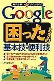 Google で困ったときの基本技・便利技 (疑問氷解!クイックレスQ)