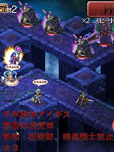 ビデオクリップ: 千年戦争アイギス 悪霊の迷宮 制約:呪術師、暗黒騎士禁止