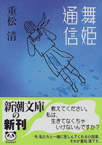 舞姫通信 (新潮文庫)の詳細を見る