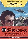 三惑星ゲーム (ハヤカワ文庫SF―宇宙英雄ローダンシリーズ 218)