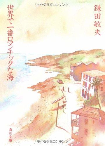 世界で一番ロマンチックな海 (角川文庫)の詳細を見る