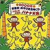 2000年学芸会おゆうぎ会用CD4~パラパラKIDS~バナナ天国