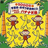 2000年学芸会おゆうぎ会用CD4~パラパラKIDS~バナナ天国を試聴する