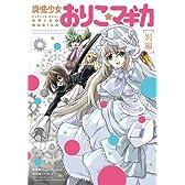 魔法少女おりこ☆マギカ [別編] (まんがタイムKRコミックス フォワードシリーズ)
