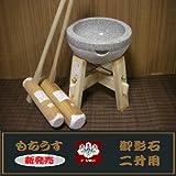 餅つき道具 二升用臼 木台・杵L・Sセット(teto154)