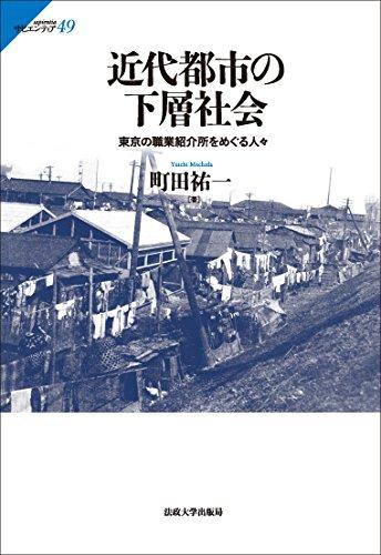 近代都市の下層社会: 東京の職業紹介所をめぐる人々 (サピエンティア)の詳細を見る
