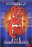 サクラ大戦歌謡ショウ3 帝国歌劇団 第3回花組特別公演 紅蜥蜴[DVD]