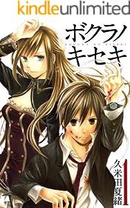 ボクラノキセキ: 1【イラスト特典付】 (ZERO-SUMコミックス)