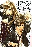 ボクラノキセキ 1 (IDコミックス ZERO-SUMコミックス)